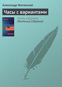 Александр Житинский -Часы с вариантами