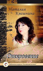 Наталия Квашнина -Откровение