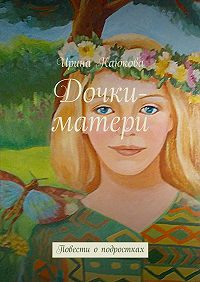 Ирина Каюкова -Дочки-матери