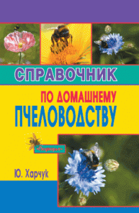 Юрий Харчук -Справочник по домашнему пчеловодству