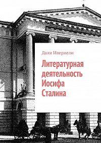 Дали Ивериели -Литературная деятельность Иосифа Сталина