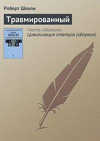 Роберт Шекли -Травмированный