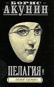 Борис Акунин -Пелагия и белый бульдог
