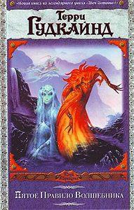 Терри Гудкайнд - Пятое Правило Волшебника, или Дух Огня