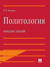 Рашид Мухаев - Политология. Конспект лекций