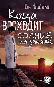 Юлия Носовицкая -Когда восходит солнце на закате