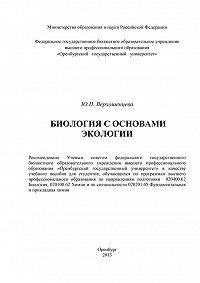 Юлия Верхошенцева - Биология с основами экологии