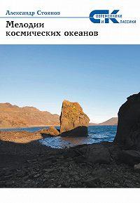 Александр Стоянов -Мелодии космических океанов