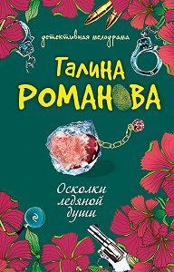 Галина Романова - Осколки ледяной души