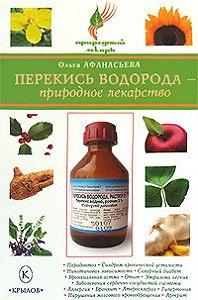 Ольга Васильевна Афанасьева -Перекись водорода – природное лекарство