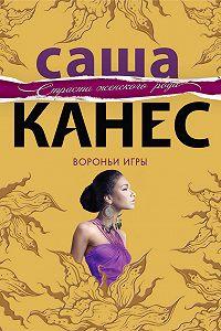 Саша Канес -Вороньи игры