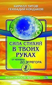 К. В. Титов, Геннадий Кондаков - Сила стихий в твоих руках. От человека до эгрегора