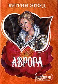 Кэтрин Этвуд -Аврора