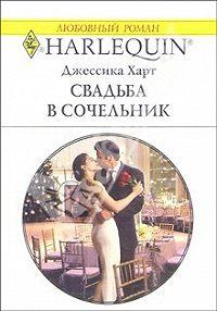 Джессика  Харт -Свадьба в сочельник