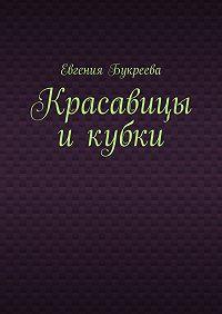 Евгения Букреева -Красавицы икубки
