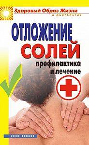 Дарья Нестерова - Отложение солей. Профилактика и лечение