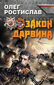 Олег Ростислав - Закон Дарвина