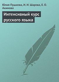 Юлия Пушнова, Евгения Акимова, Ирина Шарова - Интенсивный курс русского языка