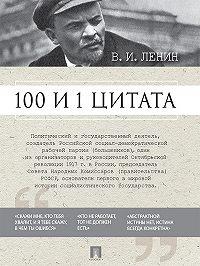 Владимир Ленин -100 и 1 цитата