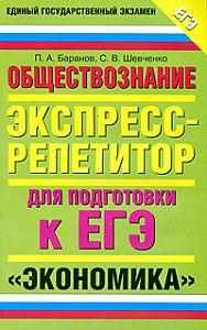 П. А. Баранов, С. В. Шевченко - Обществознание. Экспресс-репетитор для подготовки к ЕГЭ. «Экономика»