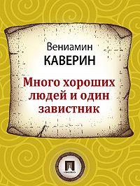Вениамин Каверин -Много хороших людей и один завистник