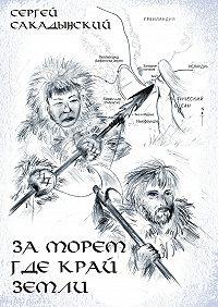 Сергей Сакадынский - Заморем, где край земли