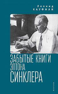 Леонид Кауфман -Забытые книги Эптона Синклера