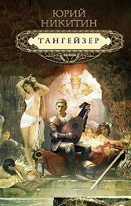 Юрий Никитин -Тангейзер