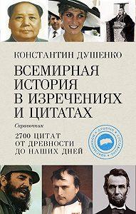 Константин Душенко - Всемирная история в изречениях и цитатах