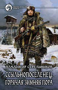 Владимир Стрельников -Ссыльнопоселенец. Горячая зимняя пора