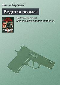 Данил Корецкий -Ведется розыск