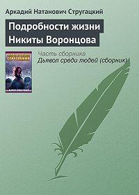 Аркадий Натанович Стругацкий -Подробности жизни Никиты Воронцова
