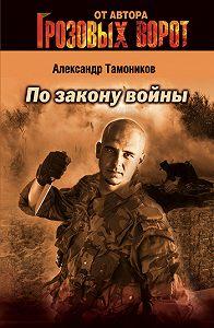 Александр Тамоников -По закону войны