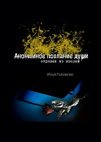 Илья Головлев -Анонимное посланиедуши. Отрывки из мыслей