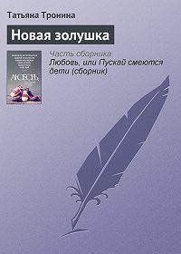 Татьяна Тронина -Новая золушка
