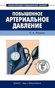 Павел Александрович Фадеев -Повышенное артериальное давление. Доступно и достоверно