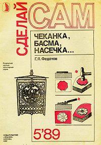 Геннадий Федотов -Чеканка, басма, насечка