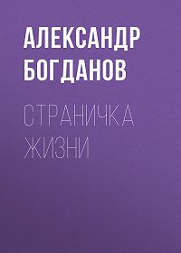 Александр Алексеевич Богданов -Страничка жизни