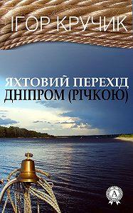 Ігор Кручик -Яхтовий перехід Дніпром (річкою)