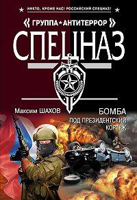 Максим Шахов -Бомба под президентский кортеж