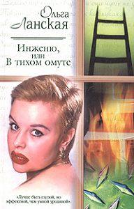 Ольга Ланская -Инженю, или В тихом омуте