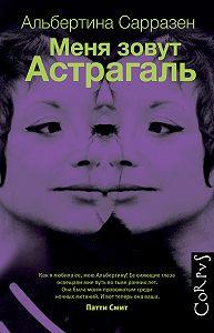 Альбертина Сарразен - Меня зовут Астрагаль