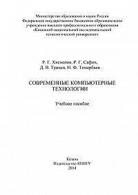 Н. Тимербаев, Денис Тунцев, Рушан Сафин, Рустам Хисматов - Современные компьютерные технологии
