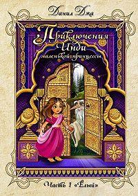 Данил Джа -Приключения Инди, маленькой принцессы. Часть 1 «Ёлый»