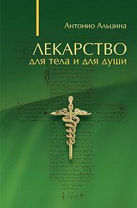 Антонио Альцина -Лекарство для тела и для души (сборник)