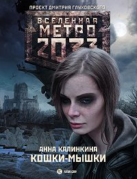Анна Владимировна Калинкина -Метро 2033: Кошки-мышки
