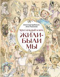 Анна Чернакова -Хрустальный ключ, или Жили-были мы
