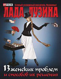 Лада Лузина -13 женских проблем и способов их решения