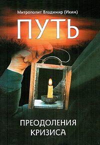 Митрополит Ташкентский и Среднеазиатский Владимир (Иким) -Путь преодоления кризиса