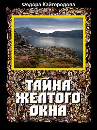 Федора Кайгородова -Тайна желтого окна